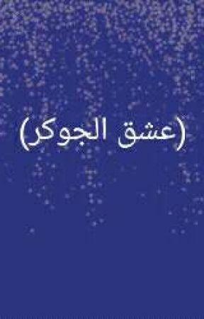 عشق الجوكر ❤ by Hab1ba