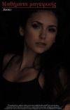 Μαθήματα μαγειρικής (Book 1) cover