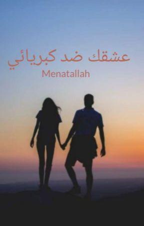عشقك ضد كبريائي  by Menatallag