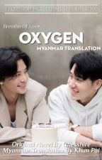 OXYGEN - ออกซิเจน (Myanmar Translation) [Completed] by khonpai