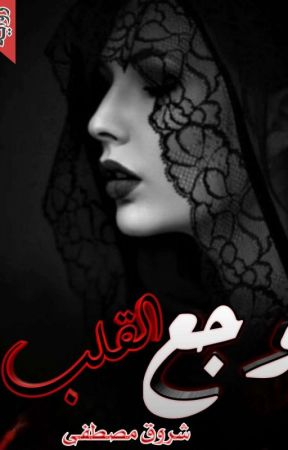 وجع القلب💔  by sherokmostafa