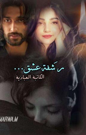 رشفة عشق by alabadyia_09