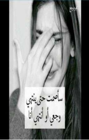 ساصمت حتى ينتهي وجعي او انتهي انا  by amjoodamjood