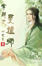 Xuyên Qua Chi Linh Thực Sư (chủ công) by LyAi87