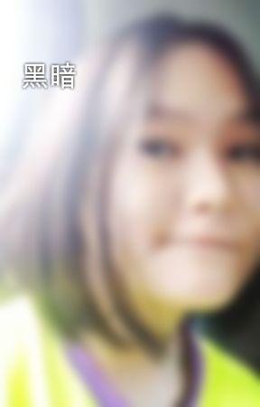 黑暗 by jingxuan_060421