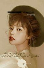 فتاة الخامسه عشر||LISA ☆ بقلم jandyyeol