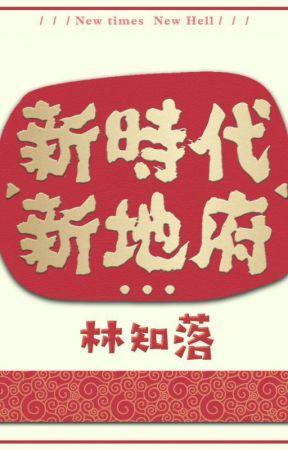 [EDIT_DANMEI] Thời đại mới, địa phủ mới! by luevenir