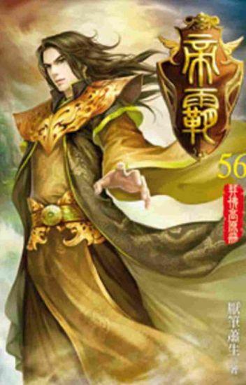 Бог Войны, отмеченный Драконом II