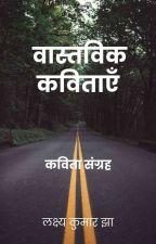 वास्तविक कविताएँ द्वारा LakshyaKumarJha