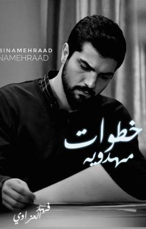خطوات مهدويه by FAHAD__24