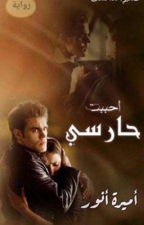 """""""أحببتُ حارسي"""" by AmiraAnwer"""
