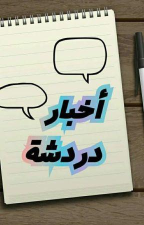 أخبار و دردشة by salmahussin6