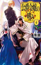 Common Sense of a Duke's Daughter by OtakuNyaScan