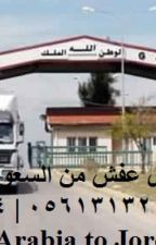 شركة نقل عفش من جدة الى الاردن 0561313248 by basmakaled
