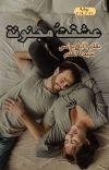 عشقت مجنونة (مكتملة) .. الروايه الاولي من سلسلة روايات عشقني المتملك  cover