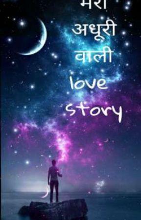 मेरी अधूरी वाली love story by harshitsaxena4