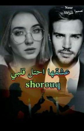 عشقها إحتل قلبي / Shorouq by Shorouq2