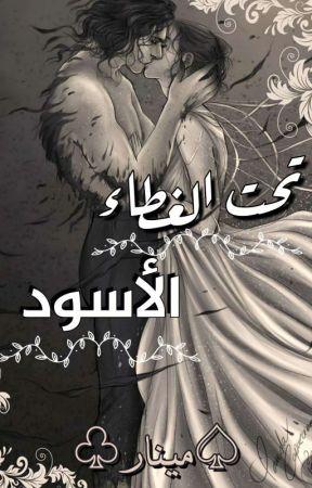 تحت الغِطاء الاسود - Under The Black Cover (مكتملة) by Minar_bg
