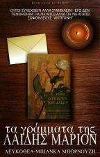Τα Γράμματα της Λαίδης Μάριον από Lefkothea-