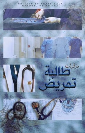 مذكِّرات طالبة تمريض ☤    by nurse_author