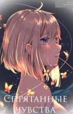 Спрятанные чувства by arietti790