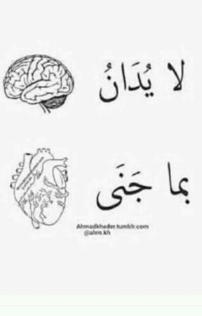 عقل قلبي by MariaAlomar2002
