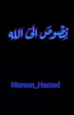 نصوص الى الله . by Nisreen_Hamed