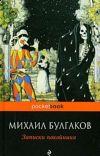 Записки покойника  cover