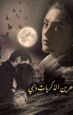 عرين ألذكريات ذنبي by Noor64348694