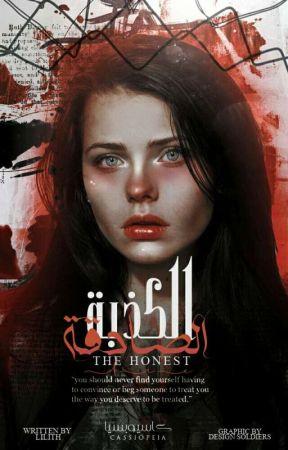 الكذبة الصادقة  The honest lie. by lilith2062