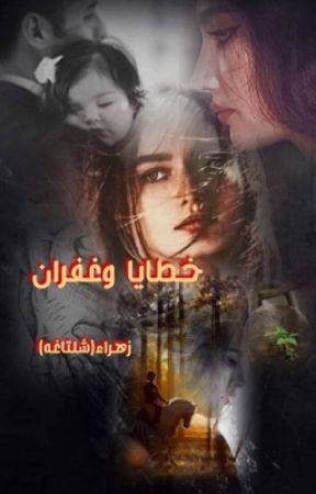 خطايا وغفران    باللهجة العراقية  by zahraahayder3