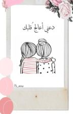 دعني اعالجُ قلبك  by writer_mina