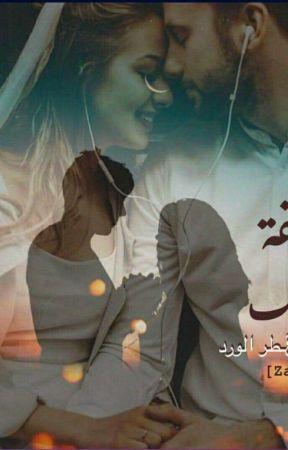 لهفة عشك   by Zainab394