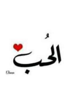 الحب by user489525794819