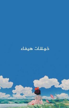 خَربشات هَيفاء by Nnoush_0