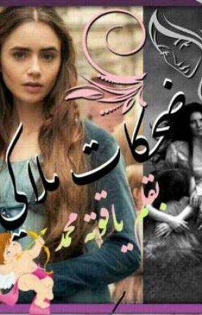 ضحكات ملاكي by yaqouta-mohammed