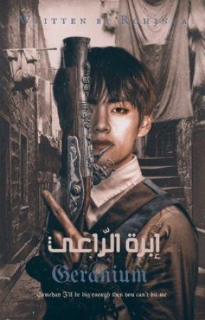 《8》إِبرة الرَّآعِي || Geranium  by roh3nda