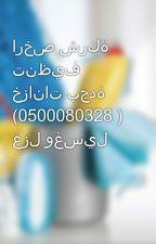 ارخص شركة تنظيف خزانات بجدة (0500080328 ) عزل وغسيل by marblecompanyin