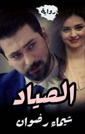 روايه  الصياد  by MakaMahameed