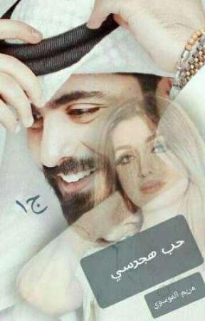 حب هجرسي  by RENAD90