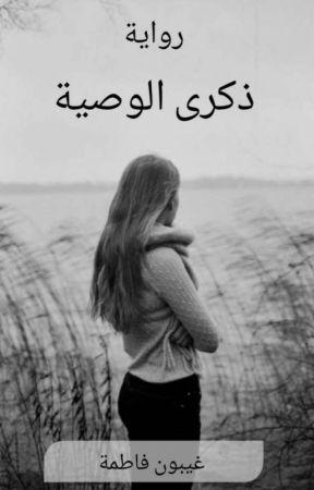 ذكرى الوصية   by fatima_ghiboune