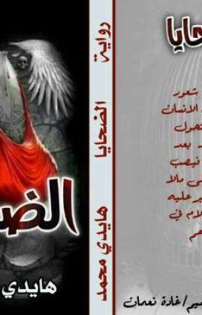 الضحايا by haydy_Mohamed