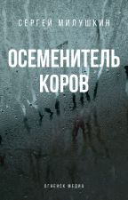 Осеменитель коров by sergeymilushkin