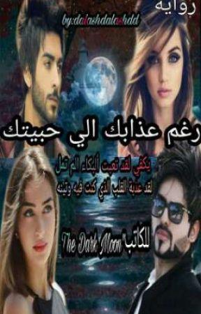 رغم عذابك ألي حبيتك((باللهجه العراقيه)) by dalashdalashdd
