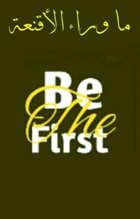 ما وراء الأقنعة by Be_First