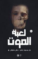 لعبة الموت by MahmoudAli2020