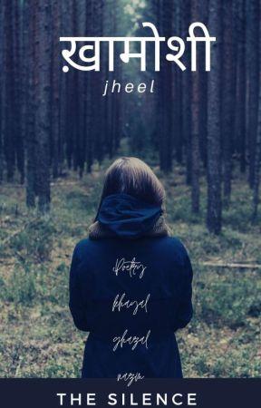ख़ामोशी  The Silence  by jheel_poet