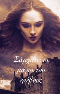 Σάμχαιν: οι μάγοι του ερέβους (παρελθόν Καταρας του Ορφανου) cover