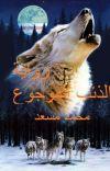 الذئب الموجوع cover