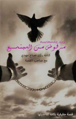 Đọc Truyện مرفوض من المجتمع - Truyen4U.Net
